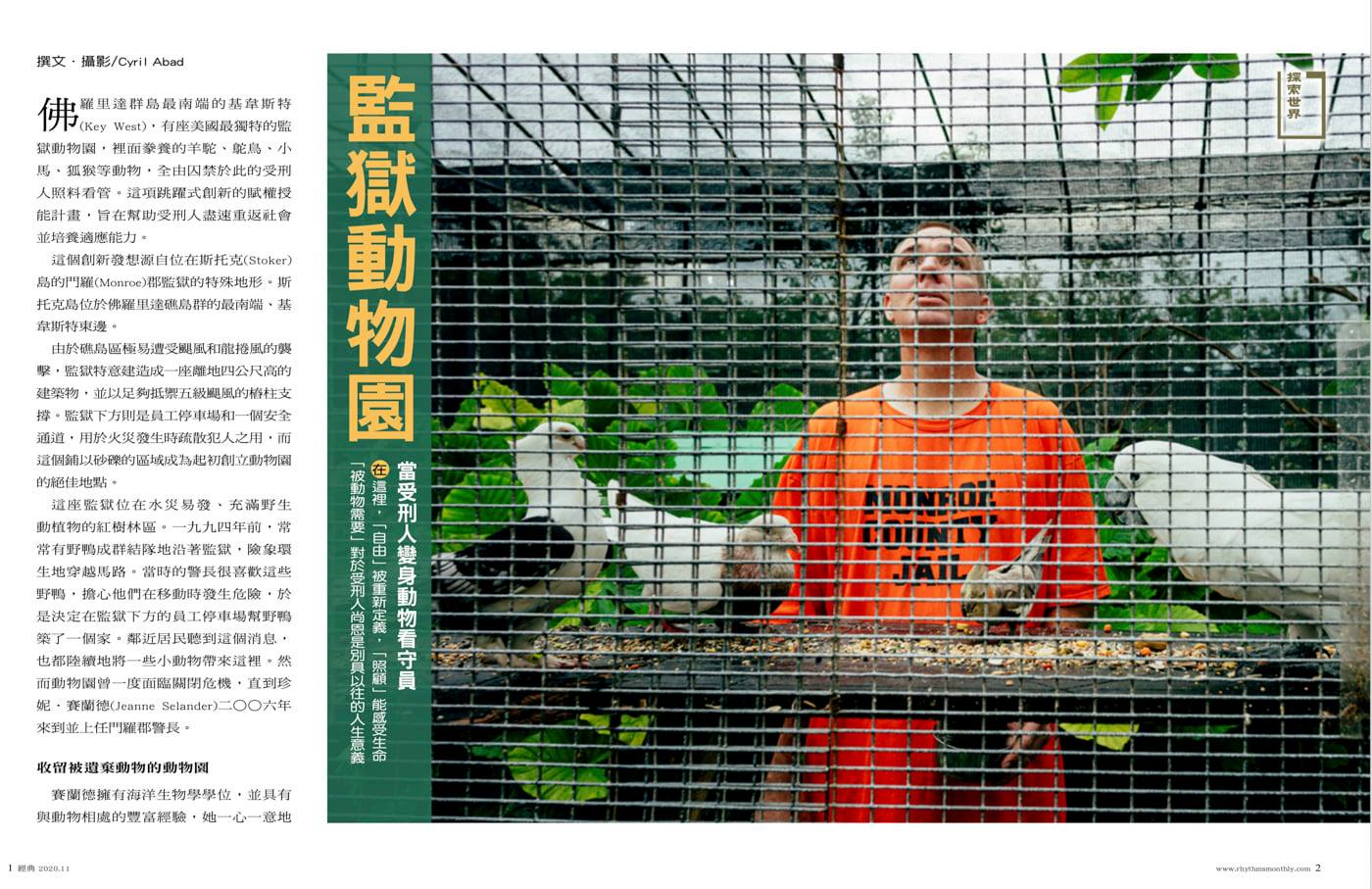 Rhythms Monthly Taiwanese mag « ORANGE IS THE NEW ZOO » OCTOBER 2020